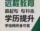大连理工大学网络(远程)教育 招生简章