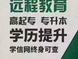 中国石油大学网络远程配资查询 正规本科学历招生 可查