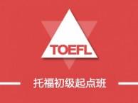 上海托福辅导课程 了解考试规律掌握技巧