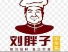 武汉刘胖子家常菜加盟费用低,优势多,创业佳选!