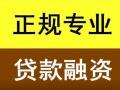 南宁市按揭房贷 芝麻分 企业税贷 房产一押二押,当天放款