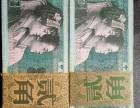 哈尔滨钱币邮票纪念币连体钞现代金银币纸币银元回收收购现金高价