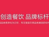 中餐廳品牌策劃-山外山品牌策劃公司