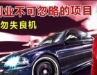 忻州洗车人家洗车店加盟打造创业者的青苹果乐园