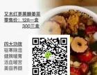 又木红枣黑糖姜茶加盟 2016火热加盟中