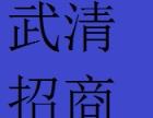天津武清区注册公司 代办营业执照 银行开户