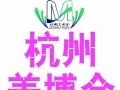2017第32届杭州美容美发美体化妆用品展览会