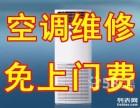 """江宁诚信专业维修空调""""冰箱""""洗衣机""""热水器""""灶具"""