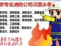 消防报审报验图纸设计代办消防备案手续告知书网上报备