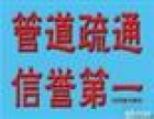 肇庆市低价清理化粪池,改厕换管,防水补漏