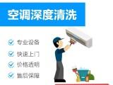 阳江专业上门清洗家用油烟机,深度清洗,空调,洗衣机