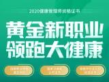 上海健康管理师培训,考证辅导班
