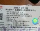 双沟牡丹花漾城演唱会门票内场vip至尊贵宾区(原价3880)