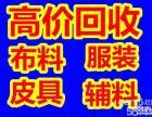 深圳正规回收库存布料收购服装尾货回收童装童鞋公司