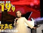 沙坪坝成人小孩学唱歌学声乐枫铃艺术中心19块9每课