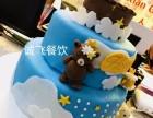 贵州翻糖蛋糕技术培训学校零基础教学包学会