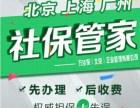 北京个人社保缴纳