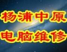 上海杨浦中原电脑上门diy装机硬盘U盘数据恢复维修网络布线