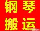 上海奉贤区青村搬家公司上海大众搬场公司