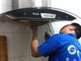 北京东城附近专业油烟机清洗油烟机维修安装来电优惠