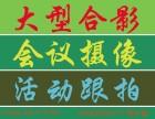 长安宵边社区活动跟拍,会议摄像,大合影拍摄