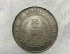 上海开国纪念币到哪交易 古币交易电话
