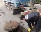 未央区专业市政管道清淤,清理化粪池,高压清洗管道
