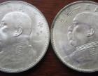 上海各种老银元回收价格