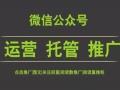 湖南长沙专业企业微信推广公众号申请维护运营服务