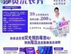健康环保新一代创新纳米清洁片145元加入创业出货快