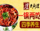 太尚煌焖锅加盟