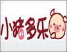 小猪多乐小吃 诚邀加盟