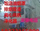株洲市区饭店【厨房设备油烟罩排烟管道风机制作】安装