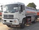专业油罐车厂家专业生产各类危险品罐式车