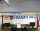 东莞茶山电脑培训电子商务培训淘宝运营淘宝美工培训