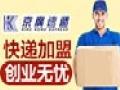京广速递加盟