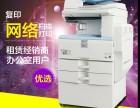 上海市内出租二手高档复印机 多功能一体复印机 当天送货