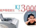 安徽超声骨密度分析仪供应