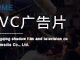 重庆专业视频广告制作哪家好-缔影传媒