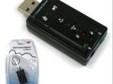 【厂家直销】USB声卡 7.1带音控外接声卡 USB外接声卡 电