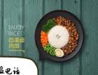 米饭加盟 简单操作