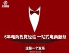 蚌埠|淘宝京东拼多多店铺代运营网店装修logo设计