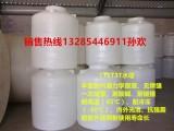 德州厂家1000升塑料桶1吨PE储罐1方环保水箱价格