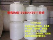 1500升塑料桶厂家1.5吨水塔价格1.5T塑胶圆桶耐酸防腐