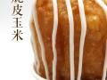 教做台湾小吃可怡脆皮玉米!