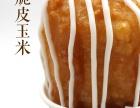 台湾脆皮玉米开店方案