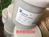 银浆回收苏州宏信硕禾
