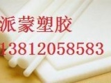 超高分子UPE板 台湾UHMWPE耐磨分