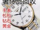 济南二手手表回收价格查询