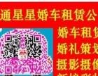南通星星婚车人气套餐奥迪588元加微信立减88元!